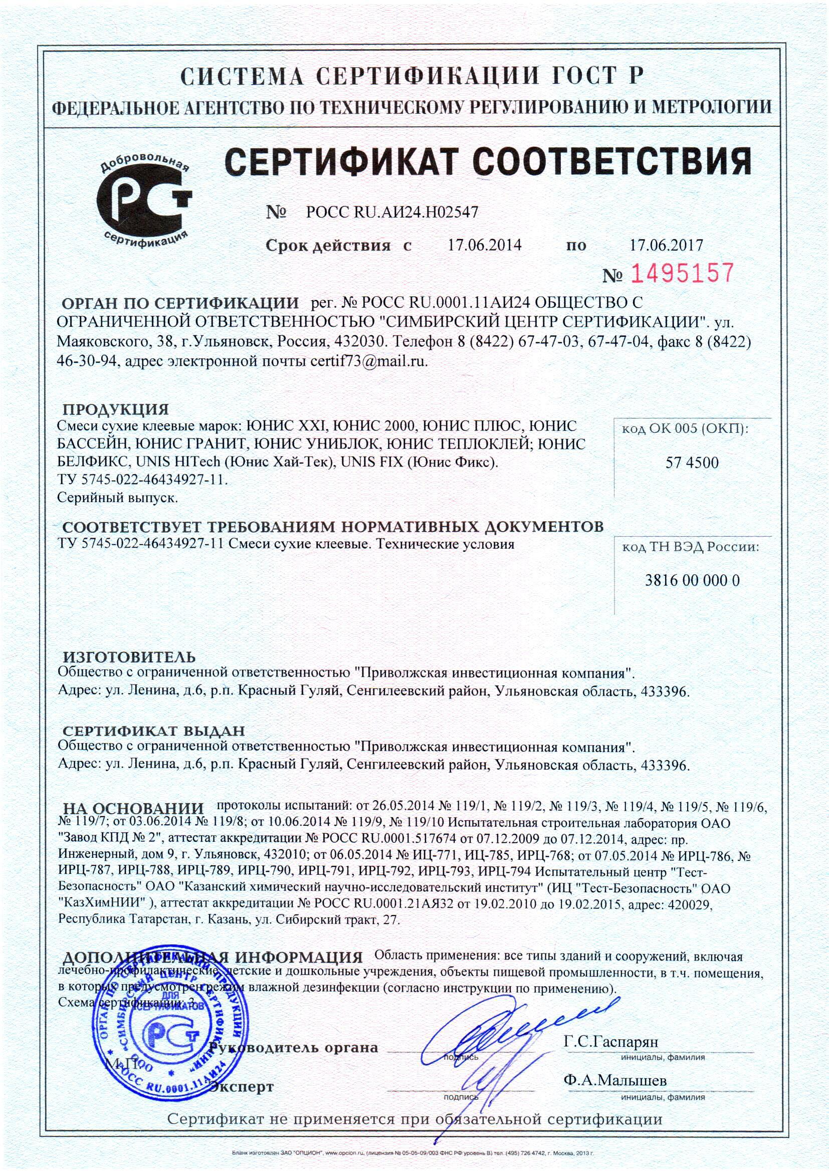Оренбург цены теплоизоляция